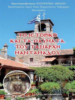 cover image of Το Ιστορικό και τα Θαύματα του Ταξιάρχη Μανταμάδου