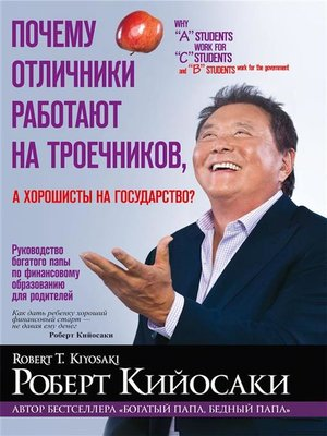 """cover image of Почему отличники работают на троечников, а хорошисты на государство? (Why """"A"""" Students Work For """"C"""" Students and """"B"""" Students Work For Government)"""