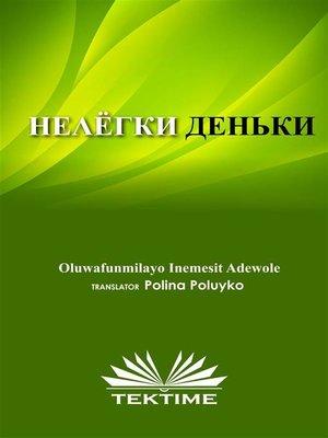 cover image of Нелёгкие деньки