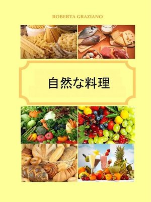 cover image of 自然な料理