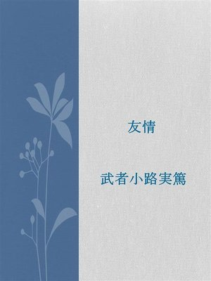 cover image of 友情