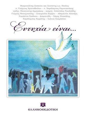 cover image of Ευτυχία είναι...