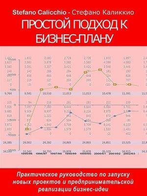 cover image of Простой подход к бизнес-плану
