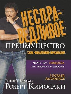cover image of Несправедливое преимущество (Unfair Advantage)