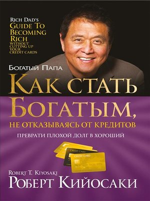 cover image of Как стать богатым, не отказываясь от кредитов (Rich Dad's Guide to Becoming Rich Without Cutting Up Your Credit Cards)