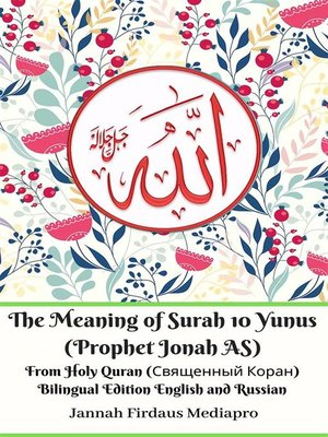 cover image of The Meaning of Surah 10 Yunus (Prophet Jonah AS) From Holy Quran (Священный Коран) Bilingual Edition English and Russian