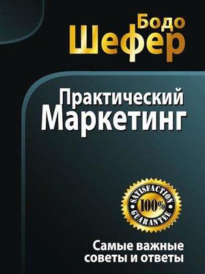 cover image of Практический маркетинг (Praxishandbuch Marketing)