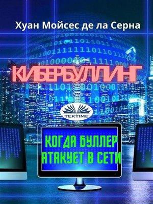 cover image of Кибербуллинг