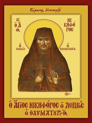 cover image of Ο Άγιος Νικηφόρος ο Λεπρός ο Θαυματουργός