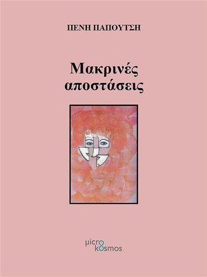 cover image of ΜΑΚΡΙΝΕΣ ΑΠΟΣΤΑΣΕΙΣ