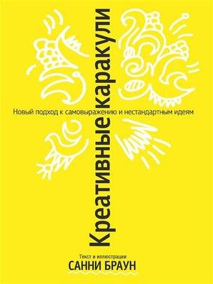 cover image of Креативные каракули (The Doodle Revolution)