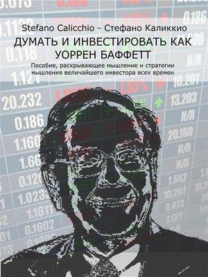 cover image of Думай и инвестируй, как Уоррен Баффетт