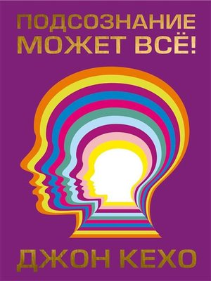 cover image of Подсознание может всё! (Mind Power into the 21st Century)