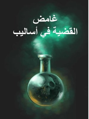 cover image of The Mysterious Affair at Styles, Arabic edition