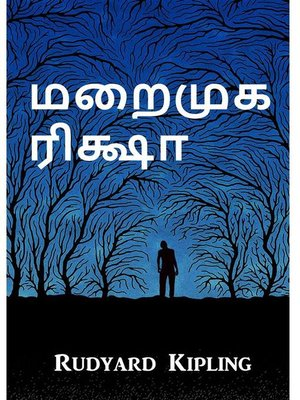 cover image of மறைமுக ரிக்ஷா; the Phantom Rickshaw and Other Stories, Tamil edition