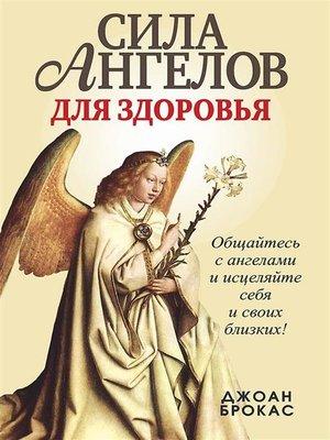 cover image of Сила ангелов для здоровья (The Power of Angel Medicine)