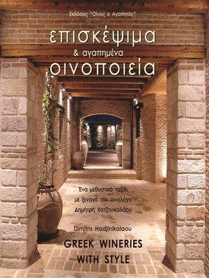 cover image of Επισκέψιμα και Αγαπημένα Οινοποιεία--Greek Wineries with Style
