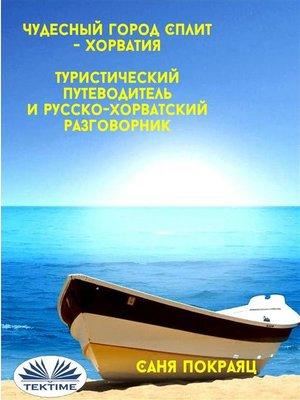 cover image of Чудесный город сплит--хорватия
