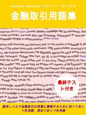 cover image of 金融取引用語集