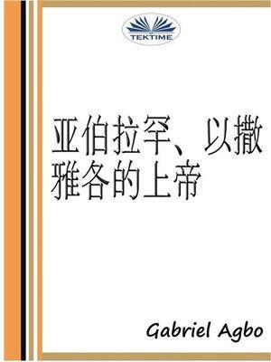 cover image of 亚伯拉罕、以撒、雅各的上帝