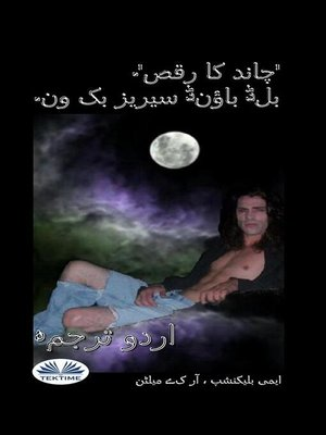 cover image of چاند کا رقص (بلڈ باؤنڈ کتاب اول)