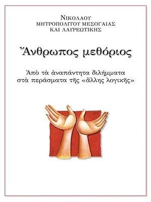cover image of Άνθρωπος Μεθόριος