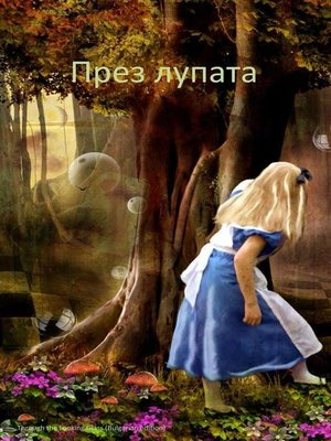 cover image of Through the Looking Glass, Bulgarian edition