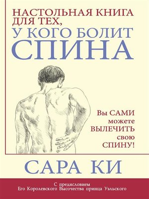 cover image of Настольная книга для тех, у кого болит спина (Sarah Key's Back Sufferers' Bible)
