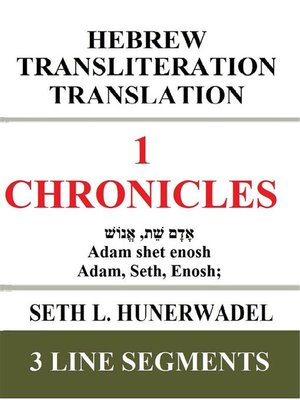 cover image of 1 Chronicles--Hebrew Transliteration Translation