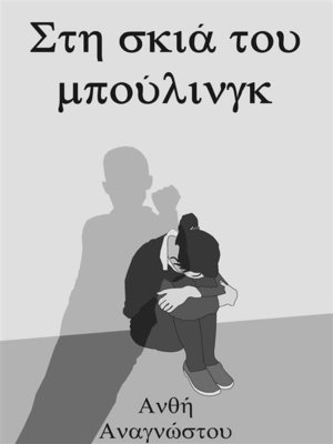 cover image of Στη σκιά του Μπούλινγκ