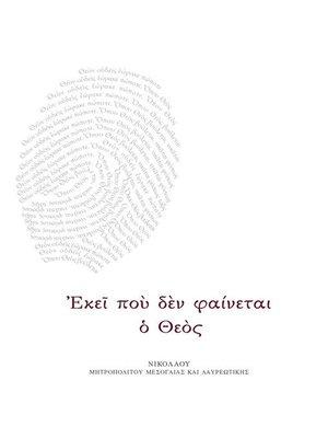cover image of Εκεί που δεν φαίνεται ο Θεός