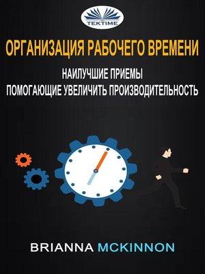 cover image of Организация рабочего времени--наилучшие приемы, помогающие увеличить производительность