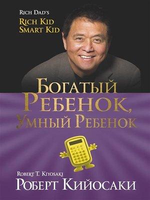 cover image of Богатый ребенок, умный ребенок (Rich Kid, Smart Kid)