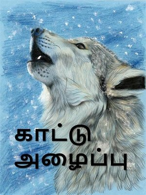 cover image of காட்டு அழைப்பு, Call of the Wild, Tamil edition