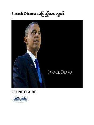 cover image of Barack Obama အပြည့်အဝလွှတ်