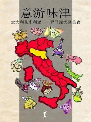 cover image of 意游味津--Viaggio alla scoperta dei sapori italiani