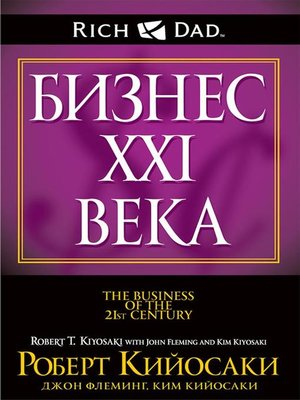 cover image of Бизнес ХХI века (The Busines of the 21st Century)