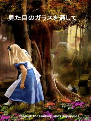 cover image of Through the Looking Glass, Japanese edition