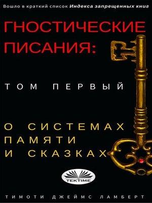 cover image of Гностические писания--Том Первый