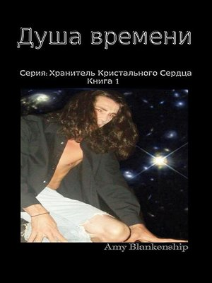 cover image of Душа времени