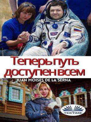 cover image of Психология счастья