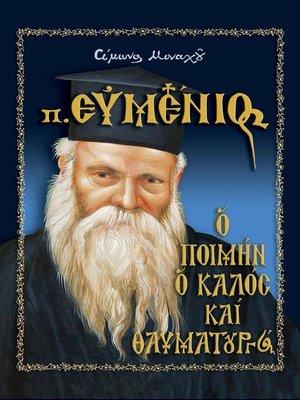 cover image of π. Ευμένιος--Ο Ποιμήν ο Καλός και Θαυματουργός