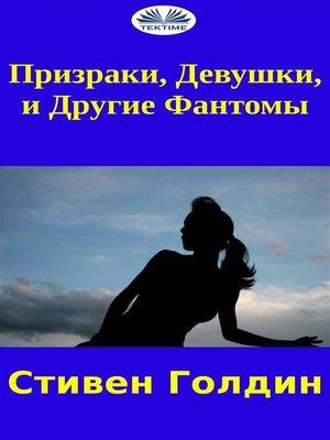cover image of Призраки, Девушки, и Другие Фантомы