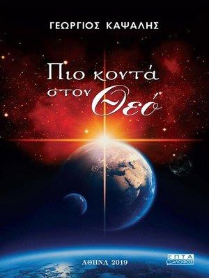 cover image of Πιο κοντά στον Θεό