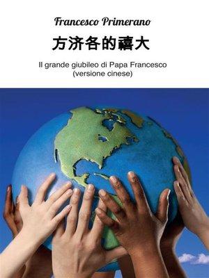 cover image of Il grande giubileo di Papa Francesco (versione cinese)
