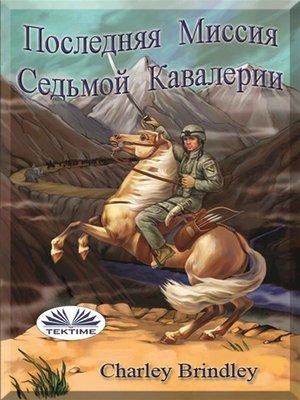 cover image of Последняя миссия седьмой кавалерии