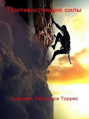 cover image of Противостоящие силы