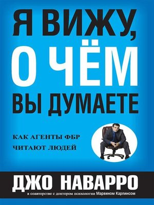 cover image of Я вижу, о чем вы думаете (What Every Body is Saying)