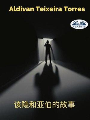 cover image of 该隐和亚伯的故事