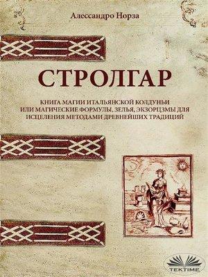 cover image of Книга магии итальянской колдуньи